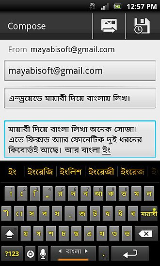 Bengali input methods - Mayabi keyboard v1.1