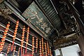 Mazu Temple (Magong) - horizontal inscribed board.jpg