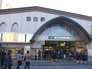 railway station in Toshima, Tokyo, Japan