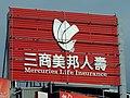 Mercuries Life trademark board in Puli Township 20170819.jpg