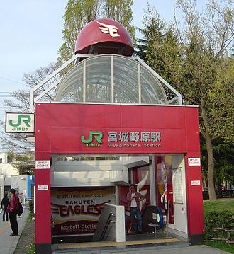 Miyaginohara Station - Entrance to Miyaginohara Station, May 2006