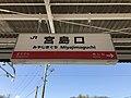 Miyajimaguchi Station Sign.jpg