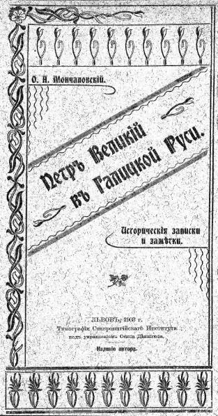 File:Mnib256-Moncalovskij-Petr.djvu