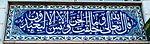 Mohammad Rasul al-Allah Mosque - Ghal'e Now Zone -Nishapur Tiling 13.JPG