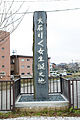 Monument of RikuOoishi in Toyooka Hyogo.jpg