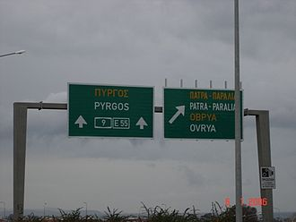Motorway 5 (Greece) - Image: Motorway A9 in Greece Signage Ovria Exit