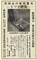 Moxaset-Hara-Shimetaro-advertisement-1953.jpg
