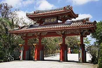 English: Shureimon of Shuri Castle in Naha, Ok...