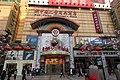 New China Children's Store (20180301171612).jpg