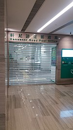 New Hennessy Road Post Office 201907.jpg