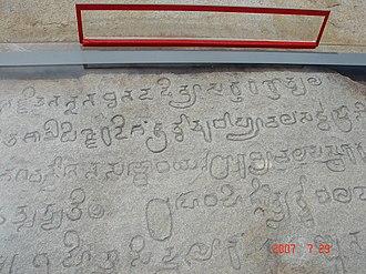 Chandragiri hill - 7th century Old Kannada inscription on Chandragiri hill, Shravanabelagola