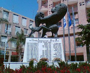 Dov Gruner - Monument commemorating the Olei Hagardom, Ramat Gan