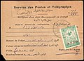 Ottoman ADPO Syria postal receipt with 20pa Sul5928.jpg