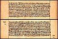 Patanjali's Yogabhasya, Sanskrit, Devanagari script, sample pages.jpg