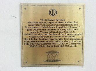 Scholars Pavilion - Image: Persian Scholar pavilion in Viena UN (tablet)