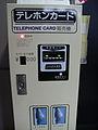 Phone Card Vending Machine at NAR.jpg