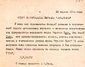 Pismo do Dimitar Vlahov isprateno od Bolshevik, 1944.jpg