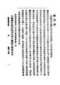 ROC1912-03-27臨時政府公報49.pdf