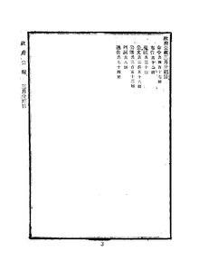 ROC1913-03-01--03-31政府公报293--323.pdf