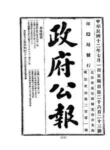 ROC1923-07-01--07-31政府公报2623--2652.pdf