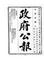 ROC1923-07-01--07-31政府公報2623--2652.pdf