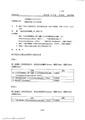 ROC2012-06-29毒品之分級及品項.pdf