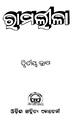 Ramalila (Raghunatha Dasa).pdf