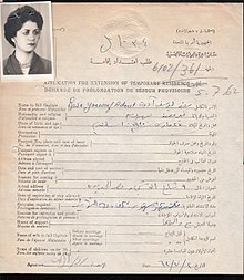 https://upload.wikimedia.org/wikipedia/commons/thumb/f/f9/Residence_permit_Egypt_1962.jpg/220px-Residence_permit_Egypt_1962.jpg