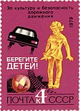 Road safety. Children on the road. USSR stamp. 1979.jpg