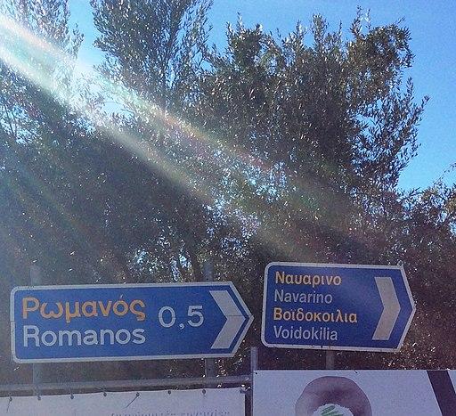 Romanos Messenia 05