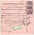 Russia 1915-12-04 parcel card.jpg