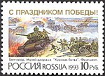 Russia stamp 1993 № 76.jpg