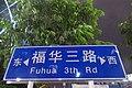 SZ 深圳 Shenzhen 福田 Futian 福華三路 Fuhua 3rd Road blue sign night October 2017 IX1.jpg