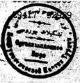 Seal of the Organising Bureau of Communist Party of Turkey-1.png