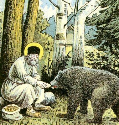熊に食べ物を与えるサロフの聖セラフィム。聖セラフィムが行った森林での修行は、18世紀末から19世紀にかけて、ロシアにおける荒野修道院の伝統的精神を復興するものの代表例であった。