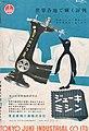 Sewing machine by JUKI ad 1953.jpg