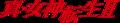 Shin Megami Tensei II logo.png
