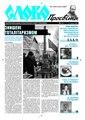 Slovo-50-2009.pdf