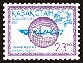 Stamp Kazakhstan World Post Day 2003.jpg