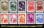 Stamp Soviet Union 1961 CPA2510-2518.jpg