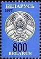 Stamp of Belarus - 1997 - Colnect 278766 - Coat of Arms of Belarus.jpeg