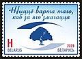 Stamp of Belarus - 2019 - Colnect 868751 - N N Alexandrov National Cancer Centre of Belarus.jpeg
