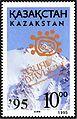 Stamp of Kazakhstan 095.jpg