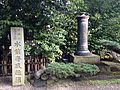 Stele of Emperor Meiji's visiting in Suizenji Joju Garden.JPG
