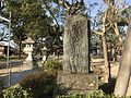 Stele of site of Kankokan Hall in Enoki Shrine.jpg