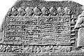 Stele of the vultures (phalanx).jpg
