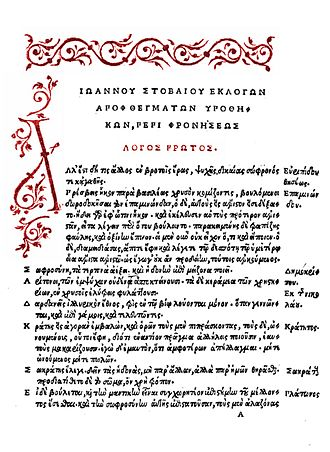Stobaeus - Page one of the Florilegium of Stobaeus, from the 1536 edition by Vettore Trincavelli.