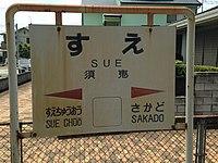Sue Station Sign (Kashii Line).jpg