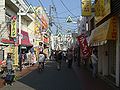 Sugita shōtengai (Isogo, Yokohama).jpg