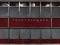 Tekstilshiky (Текстильщики) (5064595542).jpg